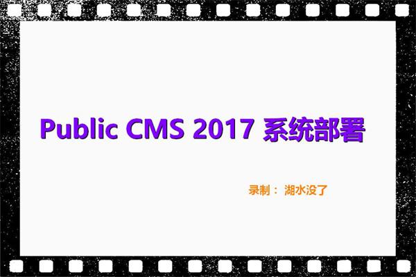 Public CMS 2017 系统部署